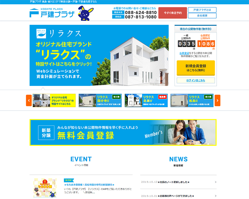 戸建プラザ香川店