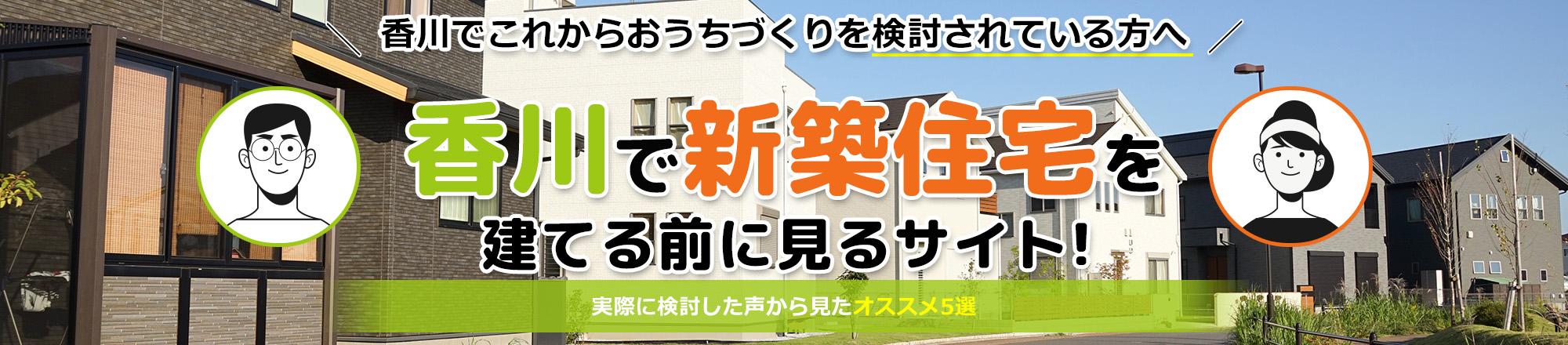 香川の新築住宅